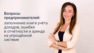 видео Відповіді на питання читачів - Все про бухгалтерський облік