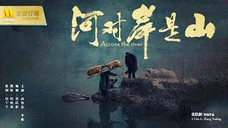【1080 Chi-Eng SUB】《河对岸是山》/Across the River 捞尸人背后的灰色交易 真实再现底层社会的生死欲望和挣扎 (高伟中/李彬/大宝)|入围蒙特利尔电影节