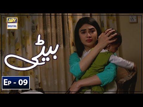 Beti Episode 9 - 8th January 2019 - ARY Digital Drama