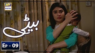 Beti Episode 9 - 8th January 2019 - ARY Digital [Subtitle Eng]