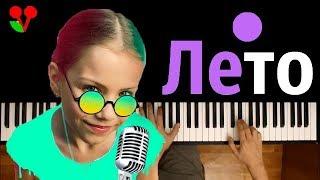 VIKI SHOW - ЛЕТО (Вики Шоу)  ● караоке | PIANO_KARAOKE ● ᴴᴰ + НОТЫ & MIDI #ВикаОцени