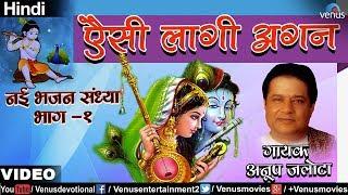 Anup Jalota - Aisi Lagi Agan (Nayee Bhajan Sandhya Vol-1) (Hindi)