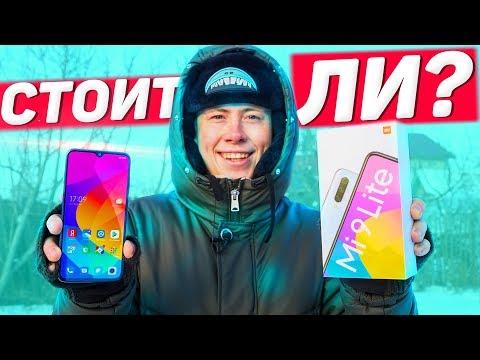 Стоит ли покупать Xiaomi Mi 9 Lite в 2020 ГОДУ? ВСЕ плюсы и минусы!