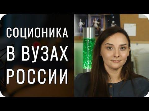 Соционика преподаётся в вузах России и СНГ?