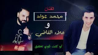 لو كنت ناوي تعشق / محـمد عـواد / علاء القاضي