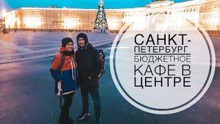САНКТ-ПЕТЕРБУРГ НА НОВОГОДНИЕ КАНИКУЛЫ / БЮДЖЕТНОЕ КАФЕ В ЦЕНТРЕ ПИТЕРА!