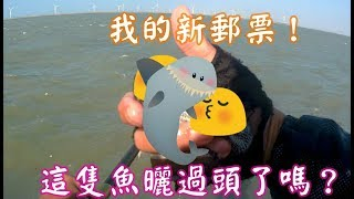 釣魚實況:鹿港北堤斜坡1.5隻試釣(海釣篇)Lukang North embankment 1.5 windmill fishing test