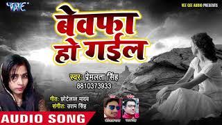 आ गया Prem Lata Singh का सबसे दर्द भरा गीत   Bewafa Ho Gail    Bhojpuri Superhit Sad Song 2019