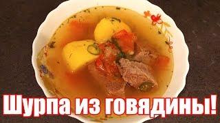 Шурпа узбекская из говядины! Простой рецепт! Как вкусно приготовить шурпу?