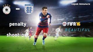 Германия - Англия серия пенальти FIFA 16