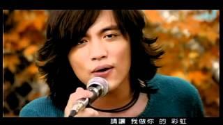 范逸臣- 彩虹  官方MV