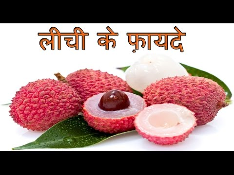 लीची के फ़ायदे | Health Benefits of Lychee/Litchi for weight loss, heart & skin