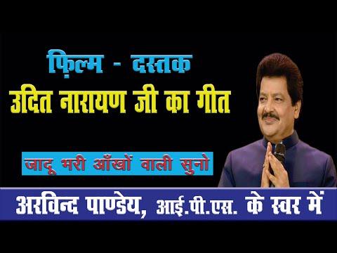 Jadu Bhari Ankhon Wali Suno | Cover | Arvind Pandey