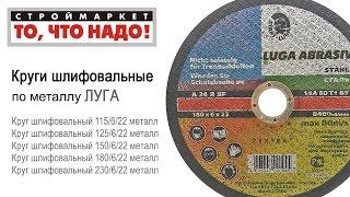 Круг шлифовальный по металлу Луга, диск шлифовальный купить - 115, 125, 150, 180, 230 мм(Строймаркет