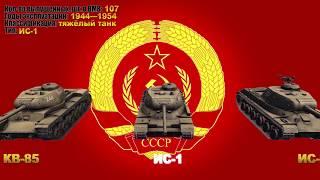 Танки СССР во Второй мировой войне!