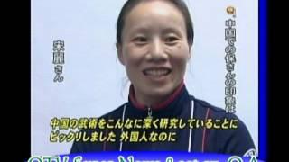 NEWS(2007年訪中・天行健中国武術館)