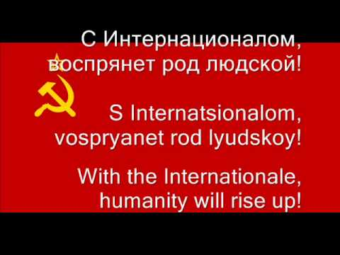 USSR National Anthem 1918-43: The Internationale (English subtitles)