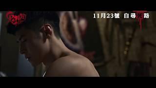 鬼網 香港官方預告2 Ghost Net Teaser Trailer HK ver.