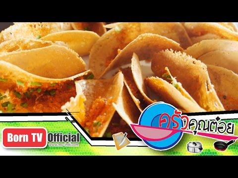 ขนมเบื้องใส้เค็ม ร้านขนมเบื้องไทย 23 พ.ย.58 (2/2) ครัวคุณต๋อย