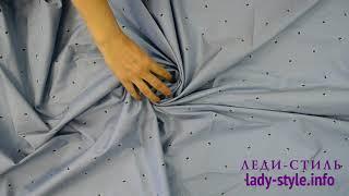 Обзор ткани: поплин стреч