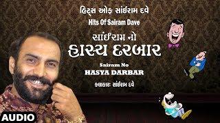 સાઈરામ નો હાસ્ય દરબાર - ગુજરાતી હાસ્ય || Sairam No Hasya Darbar - GUJARATI JOKES || SAIRAM DAVE