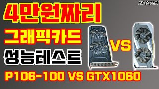 단돈 4만원짜리 그래픽카드 P106-100 성능테스트와 GTX1060 6GB와 비교영상[비케이][BK SYSTEM][4K][60p]