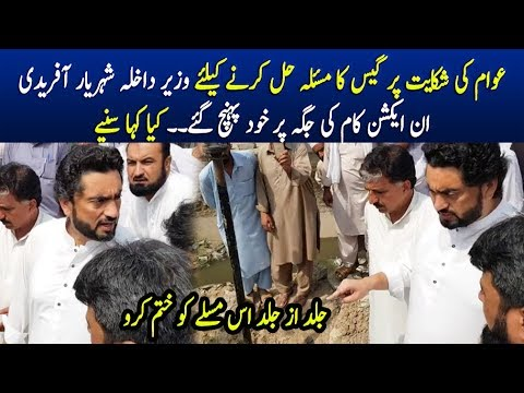 State Minister for Interior Shehryar Afridi In Action - PTI Imran Khan Latest New