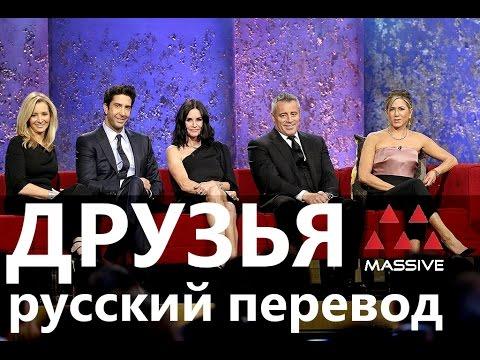 Английский с сериалом Друзья (сезон 1, серия 1, часть 4)