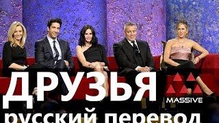 Друзья на шоу передаче Джеймс Берроуз l Русская озвучка