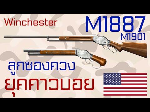 ประวัติความเป็นมาของปืน M1887 สุดยอดปืนลูกซองควงแห่งยุคคาวบอย