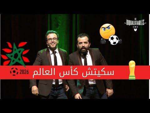 Les Inqualifiables - Coupe du Monde 2026 لزانكلفيابل - كأس العالم