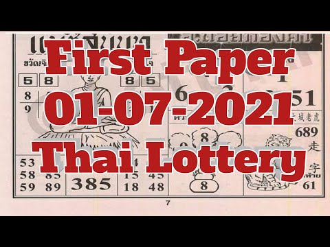 FIRST PAPER 01-07-2021 THAI LOTTERY*🆕*HD [Thailand Lottery Online Worldwide]👍👍👇👇