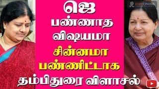 Thambidurai feels jaya and sasi are equal - 2DAYCINEMA.COM