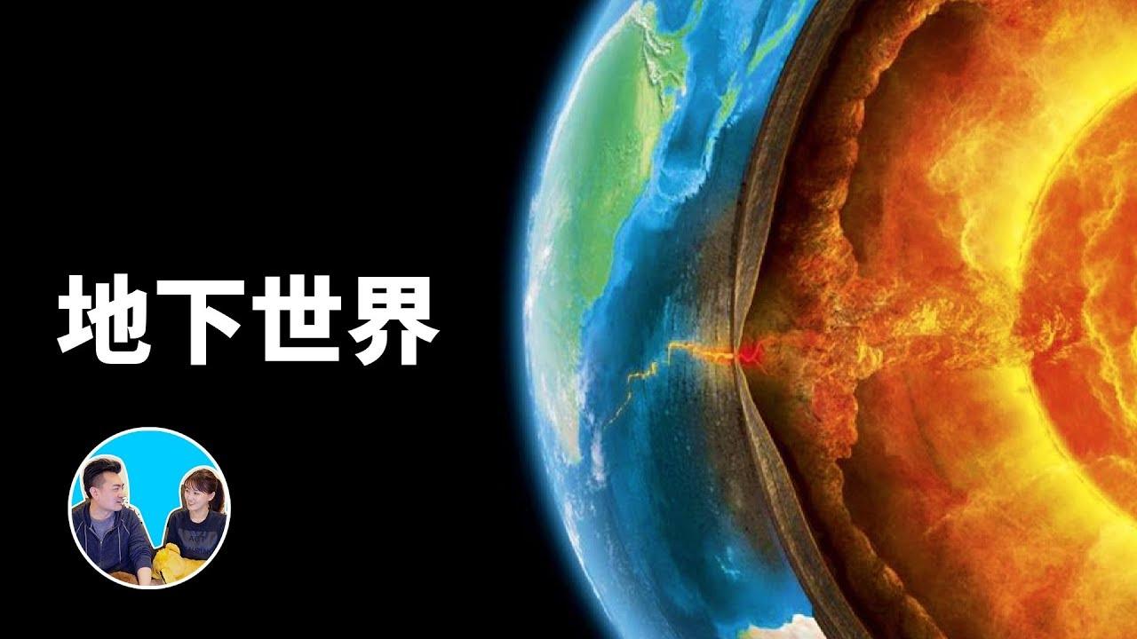 驚人證據揭示地下世界的存在,他們究竟是誰 | 老高與小茉 Mr & Mrs Gao