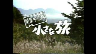 関東甲信越小さな旅 thumbnail