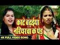 पारम्परिक छठ गीत काटे बढ़ईया नरियरवा के पेड़    Pushpa Rana 2018    Bhojpuri Super Hit Chhath Geet