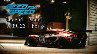 Need for speed 2015:Legend Wheel (レジェンド・ホイール)   1'09.23  Exige