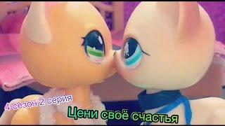 """Лпс Сериал: """"Цени своё счастья"""" 4 сезон 2 серия"""
