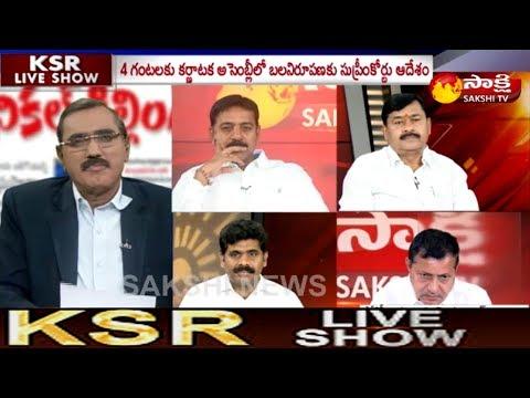 KSR Live Show | సీఎం కుర్చీ.. బలపరీక్షలో నెగ్గేదెవరు? - 19th May 2018
