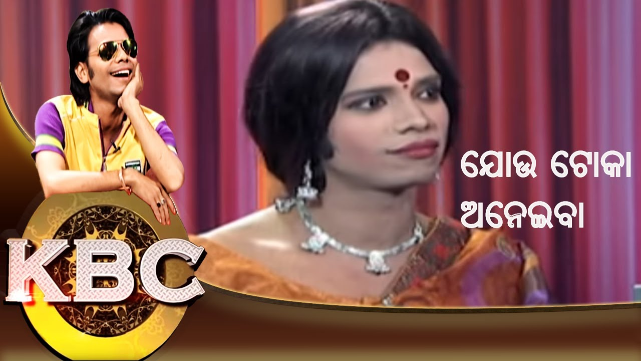 KBC | ଯୋଉ ଟୋକା ଅନେଇବ | Comedian-Pragyan | Odia Comedy Video | Tarang Music