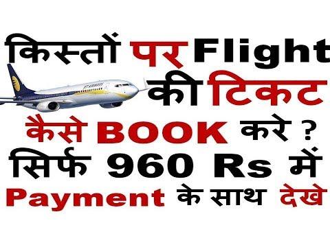 EMI पर Flight की टिकट कैसे BOOK करे ? Wo भी Train से  सस्ती   video जरूर देखे   Book flight tickets