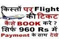 EMI पर Flight की टिकट कैसे BOOK करे ? Wo भी Train से  सस्ती | video जरूर देखे | Book flight tickets
