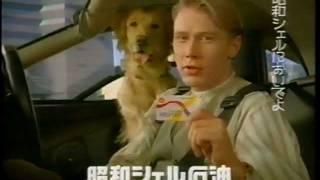 SHOWA SHELL SEKIYU Commercial 1994 Mika Hakkinen 昭和シェル石油 CM ミカ・八ッキネン 1994.