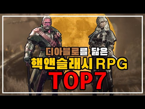디아블로를 닮은 모바일 핵앤슬래시 RPG TOP7 [모바일게임 추천]
