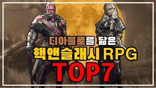 디아블로를 닮은 모바일 핵앤슬래시 RPG TOP7 [모…