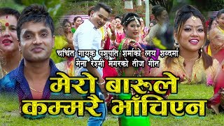 New Teej song 2074 Barule Kammar Bhachiyena by Pashupati Sharma & Maina Reshmi Magar