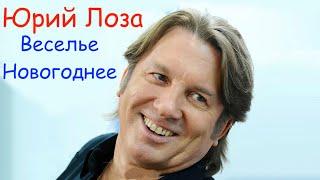 Юрий Лоза Веселье Новогоднее