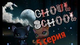 lps ghoul school 5 серия