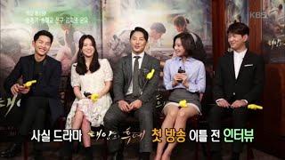 연예가중계 - 드라마 '태양의 후예' 송중기, 송혜교, 진구, 김지원, 온유 인터뷰!.20160227