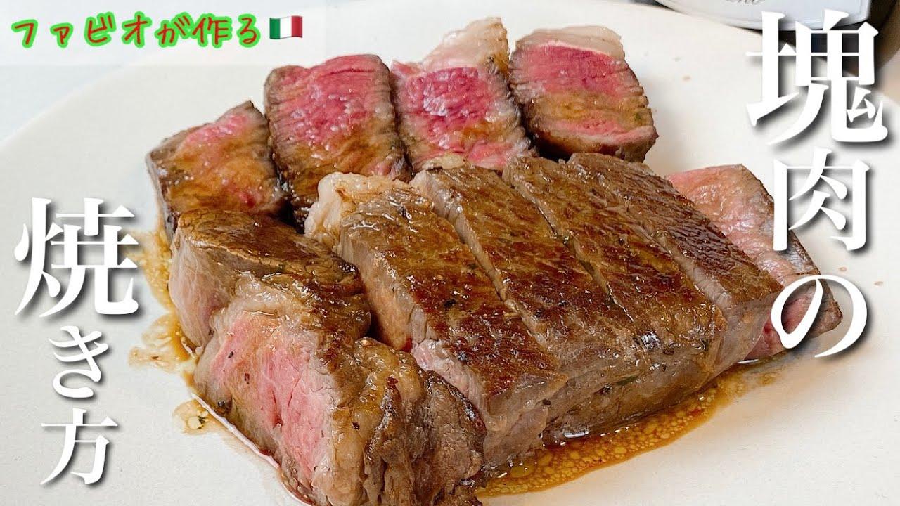 プロの本気ステーキ【永久保存版】スーパーの塊肉が高級ステーキになる火入れを公開